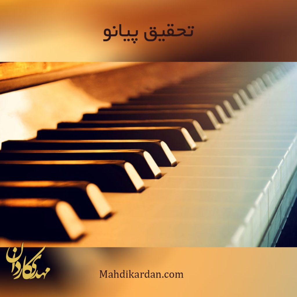 تحقیق پیانو