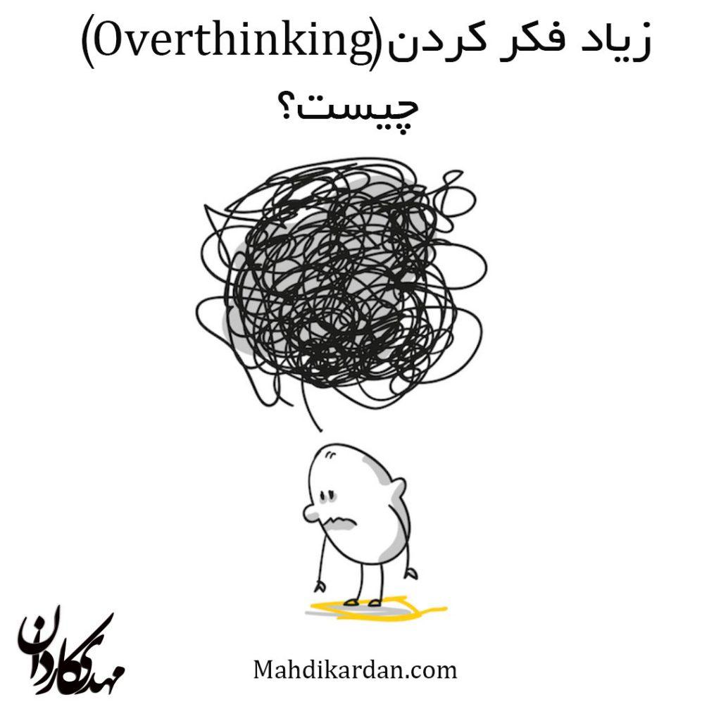 زیاد فکر کردن