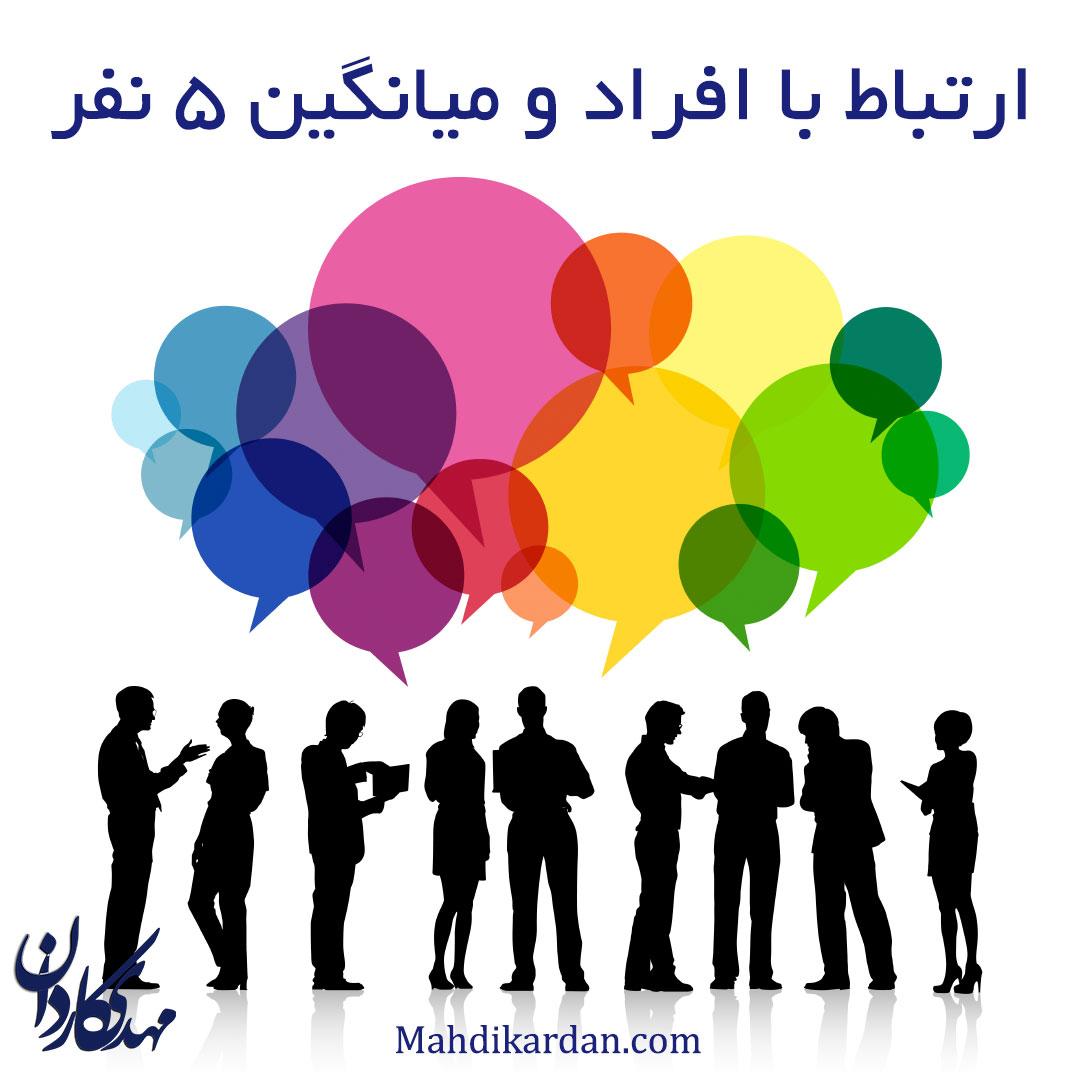 ارتباط با افراد