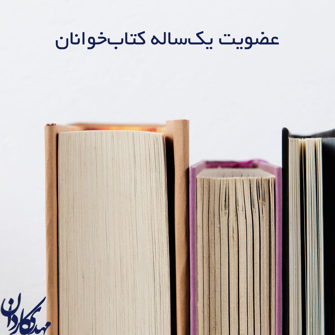 عضویت یکساله کتابخوانان